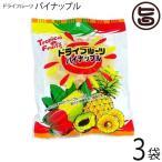 豊物産 ドライフルーツ パイナップル 200g×3P 食物繊維 ミネラル豊富  送料無料