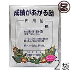 成績があがる飴 12個入×2袋 キャンディ 沖縄 パロディ 人気 土産 ハロウィン  送料無料
