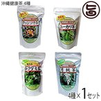 旨いもんハンター オリジナル 沖縄健康茶 4種(クヮンソウ茶・ ドクダミ茶・ユーカリ茶・月桃茶)セット×1セット  送料無料