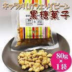 キャラメルカフェソイビーン黒糖菓子 80g×1袋 送料無料 沖縄 人気 定番 土産 お菓子