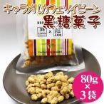 キャラメルカフェソイビーン黒糖菓子 80g×3袋 送料無料 沖縄 人気 定番 土産 お菓子