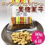 キャラメルカフェソイビーン黒糖菓子 80g×6袋 送料無料 沖縄 人気 定番 土産 お菓子