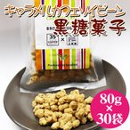 キャラメルカフェソイビーン黒糖菓子 80g×30袋 送料無料 沖縄 人気 定番 土産 お菓子