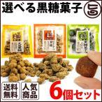 選べる黒糖菓子 3個セット×2セット 沖縄 人気 お土産 定番 お得 ナッツ 大豆  送料無料