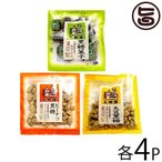 選べる黒糖菓子 3個セット×4セット 沖縄 人気 お土産 定番 お得 ナッツ 大豆 林修の今でしょ 講座 送料無料