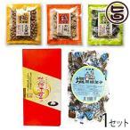 黒糖菓子と琉球干菓子[しょうが風味] 5種セレクト×1セット 送料無料 沖縄 人気 定番 土産 お菓子