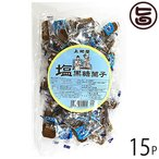 塩黒糖菓子 200g×15袋 沖縄 人気 定番 土産 お菓子  条件付き送料無料