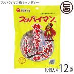 スッパイマン 梅キャンディー 12個入×12袋 乾燥梅干 沖縄 人気 定番 沖縄土産 土産 お菓子 おやつ 送料無料
