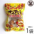 スッパイマンちんすこう 8個入×1袋 上間菓子店 個包装 一口サイズ 沖縄土産  送料無料