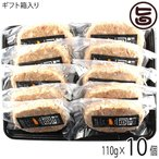 ギフト あぐーハンバーグ ギフトセット 沖縄 人気 希少 アグー 肉 専門店 贈り物 送料無料