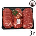 ギフト 沖縄県産ブランド肉 でいご豚 肩ロース しゃぶしゃぶ 500g×3P 淡いピンクの肉色 甘みとコクがありアクの出にくい豚肉 送料無料