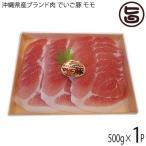 ギフト 沖縄県産ブランド肉 でいご豚 モモ しゃぶしゃぶ 500g×1P 上原ミート やんばる 新ブランド 低コレステロール ビタミンB1 コラーゲン 送料無料