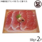 ギフト 沖縄県産ブランド肉 でいご豚 モモ しゃぶしゃぶ 500g×2P 上原ミート やんばる 新ブランド 低コレステロール ビタミンB1 コラーゲン 送料無料