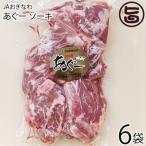 ギフト あぐー ソーキ 600g×6袋 JAおきなわ 上原ミート 沖縄 人気 希少 肉 骨付あばら肉(スペアリブ)ビタミンB1豊富 送料無料