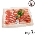 JAおきなわ あぐー 豚バラ しゃぶしゃぶ 400g×3P 沖縄 人気 希少 アグー 肉 専門店 贈り物にも  送料無料