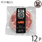 ギフト JAおきなわ あぐー ロールステーキ×12P 上原ミート 沖縄 人気 希少 アグー 肉 専門店 豚 もも肉 ミルフィーユ状 贈り物にも 送料無料