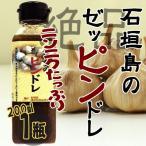 石垣島のゼッピンドレ 200ml×1瓶 送料無料 沖縄 人気 土産 調味料 タレ