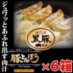 豚とんぽう 6箱 条件付き送料無料 滋賀県 関西 人気 餃子 焼くだけ 簡単