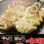 牛とんぽう 3箱 豚とんぽう 3箱セット 条件付き送料無料 滋賀県 関西 人気 餃子 焼くだけ 簡単