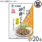 ほぐし砂肝ジャーキー あらびきこしょう味 7g×20袋 送料無料 沖縄 人気 土産 おつまみ 珍味