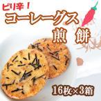 ピリ辛!コーレーグス煎餅 16枚×3箱 送料無料 沖縄 人気 土産 おつまみ 珍味