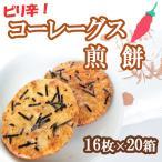 ピリ辛!コーレーグス煎餅 16枚×20箱 送料無料 沖縄 人気 土産 おつまみ 珍味
