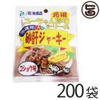 砂肝 ジャーキー コショウ味 13g×10袋×20 送料無料 沖縄 人気 土産 おつまみ 珍味