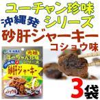 砂肝 ジャーキー コショウ味 45g×3袋 送料無料 沖縄 人気 土産 おつまみ 珍味