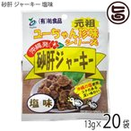 砂肝 ジャーキー 塩味 13g×10袋×2 送料無料 沖縄 人気 土産 おつまみ 珍味