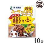 砂肝 ジャーキー 塩味 45g×10袋 祐食品 沖縄 人気 定番 土産 つまみ おやつ 珍味 送料無料