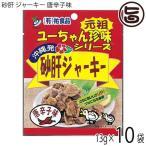 砂肝 ジャーキー 唐辛子味 13g×10袋×1 送料無料 沖縄 人気 土産 おつまみ 珍味