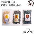 甘納豆3種セット (白花豆、金時豆、小豆) 各120g×2セット 沖縄 人気 土産 和菓子 送料無料