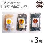 甘納豆3種セット (白花豆、金時豆、小豆) 各120g×3セット わかまつどう製菓 沖縄 人気 土産 和菓子 送料無料