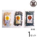 甘納豆3種セット (白花豆、金時豆、小豆) 各200g×1袋 わかまつどう製菓 沖縄 人気 土産 和菓子 送料無料