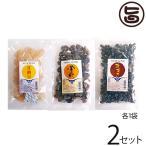 甘納豆3種セット (白花豆、金時豆、小豆) 各200g×2袋 わかまつどう製菓 沖縄 人気 土産 和菓子 送料無料