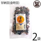 甘納豆(金時豆) 150g×2袋 送料無料 沖縄 人気 土産 和菓子 1000円ぽっきり