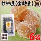 甘納豆(金時豆) 150g×6袋 送料無料 沖縄 人気 土産 和菓子