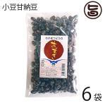 小豆甘納豆 150g××6袋 送料無料 沖縄 人気 土産 和菓子