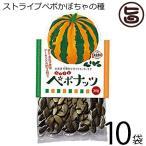 わっさむペポナッツ 30g×10袋 和寒シーズ 北海道 かぼちゃの種 ストライプペポ ナッツ 国産 稀少 手作り ハロウィン  送料無料