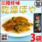 乾燥ほや 15g×3袋 送料無料 宮城県 東北 復興支援 おつまみ 珍味