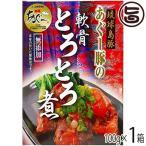 島豚あぐー 軟骨とろとろ煮 100g×1個 山香 沖縄 土産 定番 人気 アグー おかず おつまみ 希少 温めるだけ 簡単調理 送料無料