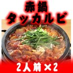 赤鍋 タッカルビ 2人前(博多ちゃんぽん麺付)×2セット 福岡県 九州 専門店 人気 パーティーに  条件付き送料無料