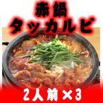 赤鍋 タッカルビ 2人前 (博多ちゃんぽん麺付)×3セット 福岡県 九州 専門店 人気 パーティーに  条件付き送料無料