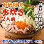 本格博多 水炊き 2人前 (博多ちゃんぽん麺付)×1セット 福岡県 九州 人気 専門店 パーティーに  条件付き送料無料