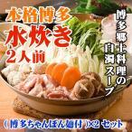 本格博多 水炊き 2人前 (博多ちゃんぽん麺付)×2セット 条件付き送料無料 福岡県 九州 人気 専門店 パーティーに