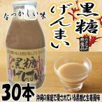 黒糖げんまい 200ml×30本 送料無料 沖縄 土産 人気 健康管理 米