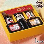 ふるさと調味セット 条件付き送料無料 熊本県 九州 復興支援 人気 調味料