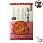 紅芋ちんすこう 24個入×1箱 優菓堂 沖縄 土産 個包装 人気 お菓子 ちんすこう 本来の食感 ホロホロ サクサク  送料無料