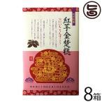紅芋ちんすこう 24個入×8箱 優菓堂 沖縄 土産 個包装 人気 お菓子 ちんすこう 本来の食感 ホロホロ サクサク  条件付き送料無料