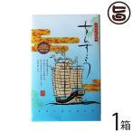 バニラちんすこう 24個入×1箱 優菓堂 沖縄 土産 人気 個包装 お菓子 ちんすこう 本来の食感 ホロホロ サクサク  送料無料